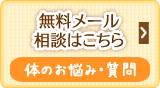 大阪市旭区新森桂整体院へのメールお問い合わせ