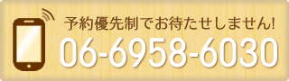 大阪市旭区新森桂整体院へご予約・お問い合わせはこちら電話番号0669586030
