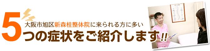 大阪市旭区 の新森 桂整体院に来られる方に多い5つの症状をご紹介します
